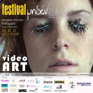 Video_Art_Festival_Miden_Poster_09